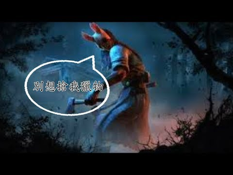 【Dead by Daylight】黎明死線 #逃出昇天? #兔兔女 #第二次的感動