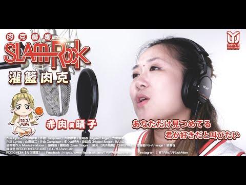 灌籃高手組曲 COVER BY 肉克媽媽
