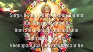 Saraswati Vandana with lyrics (Must Listen) - YouTube