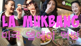 Vlog :  LA Mukbang  - 미국일상 :  엘에이 맛집과 먹방