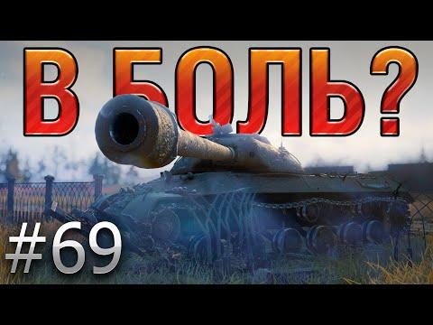 В БОЛЬ? Выпуск №69. ИС-3 и РУССКИЙ АВОСЬ [World of Tanks]