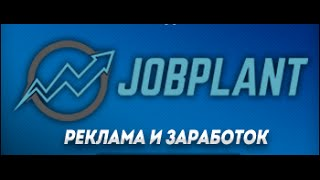 JobPlant.зарабатывай без вложений