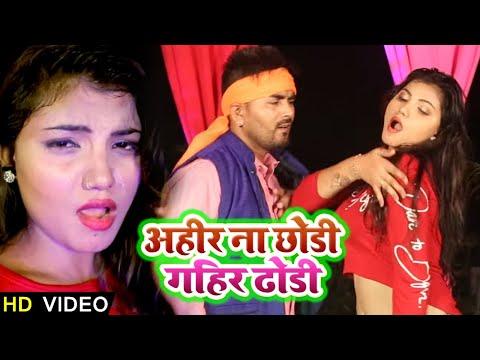 #Video -अहीर ना छोड़ी गहिर ढोड़ी - Sanjeev Rapper Yadav - Bhojpuri Songs 2020 New