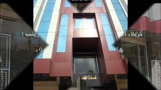 preview picture of video 'فندق القصر - كربلاء المقدسه Al-Qasir Hotel Karbala Iraq'