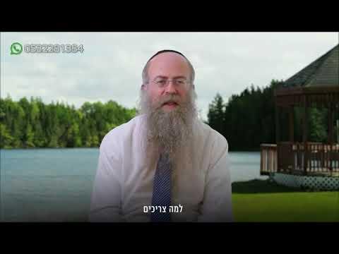 ממתק לשבת: פרשת במדבר עם הרב נחמיה וילהלם