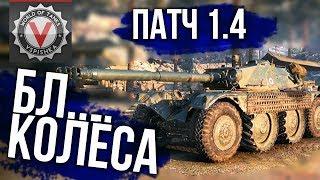 World of Tanks - Обновление 1.4. Исправили ЛБЗ и Масштабирование! УРА!..  Колёса?!.. так быстро? NO!