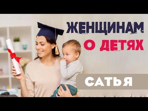 Сатья дас • Женщинам о детях