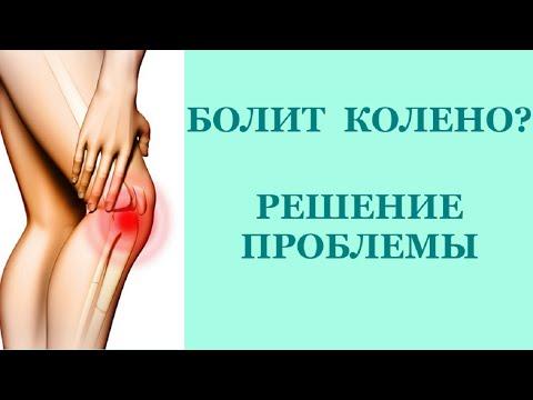 Болит колено.Лечение колена.По Бубновскому Простое упражнение