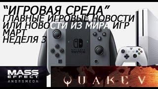 Игровая Среда, Март: Игровые Новости  Новости из мира игр (Quake 5, Mass Effect Andromeda, Nintendo)