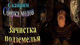 Скайрим (сборка модов Recast) - часть 9 -  Зачистка Подземелья