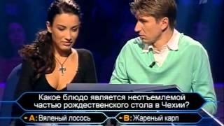 """Алексей Ягудин и Виктория Данейко """"Кто хочет стать миллионером"""" (Часть 1) 2008"""