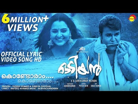 Kondoram Song - Lyric Video Song - Odiyan - Mohanlal, Manju