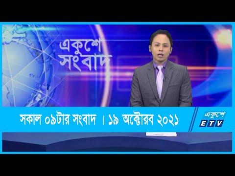 09 PM News || রাত ০৯টার সংবাদ || 19 October 2021 || ETV News