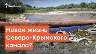 Новая жизнь Северо-Крымского канала?   Радио Крым.Реалии