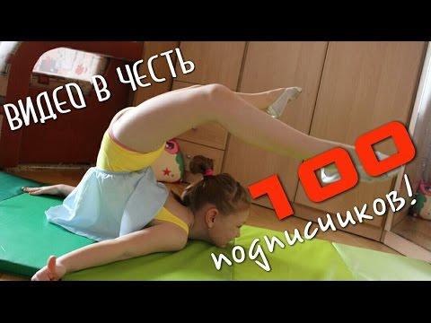Видео на 100 подписчиков // Как делать закид за голову // Новая тренировка