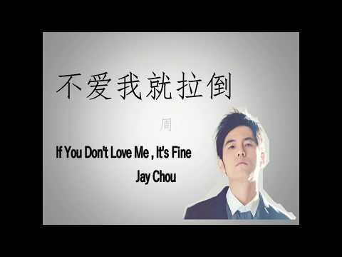 [Han & Eng Sub] 周杰伦 Jay Chou- 不爱我就拉倒/ If You Don't Love Me, It's Fine 歌词 Lyrics