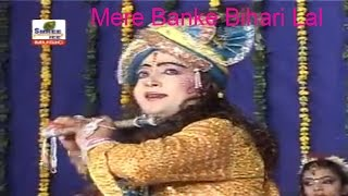 Mere Banke Bihari Lal Superhit Bankey Bihari Bhajan Shree Prem Dhan &quot Lalan Ji&quot
