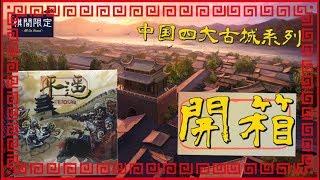 棋間開箱 - 中國四大古城系列桌遊01 平遙: 匯通天下