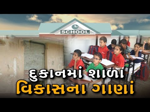 Rajkot: આવી રીતે બાળકો ભણતાં હોય તો શરમ આવવી જોઈએ | Vtv Gujarati