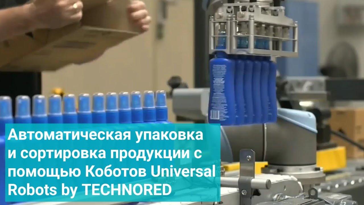Автоматизация упаковки и сортировки продукции