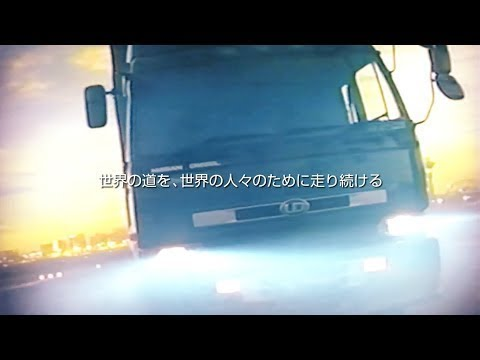 UD Trucks - 挑戦者の歴史