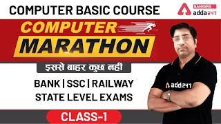 Class-1 | Free Basic Computer Course 2020 for Bank, SSC, Railway and State Exams 2020 - Download this Video in MP3, M4A, WEBM, MP4, 3GP