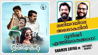 ദുൽഖർ YES പറഞ്ഞാലേ ഞാനീ സിനിമ ചെയ്യൂ! | Director Shamzu Zayba | Maniyarayile Ashokan @Monsoon Media - Download this Video in MP3, M4A, WEBM, MP4, 3GP