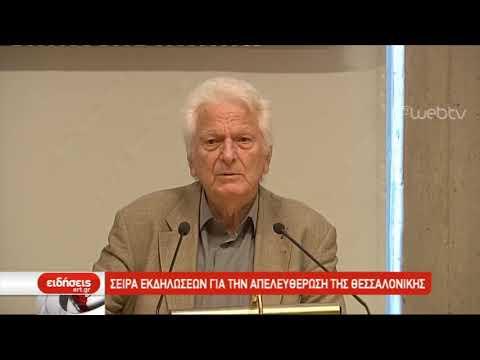 Σειρά εκδηλώσεων για την απελευθέρωση της Θεσσαλονίκης | 23/10/2019 | ΕΡΤ