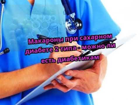 Сахарный диабет энциклопедия