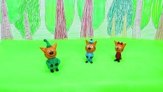 Три кота в лесу. Мультик с игрушками Три кота. Три кота новая серия. ИДК
