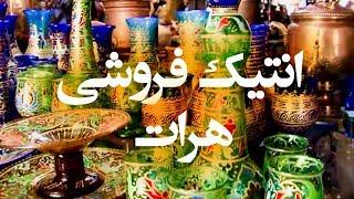 انتیک فروشی در هرات - آریانا هرات