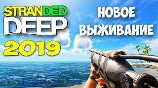 НОВОЕ ВЫЖИВАНИЕ - ЧТО НОВОГО - Stranded Deep 2019