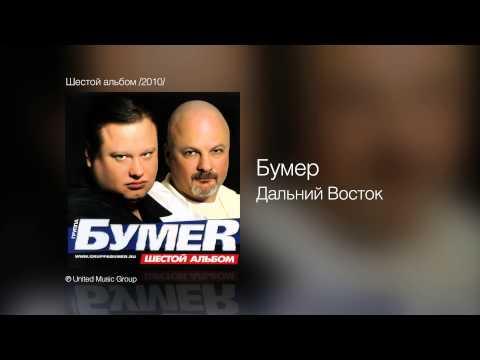 Бумер - Дальний Восток - Шестой альбом /2010/
