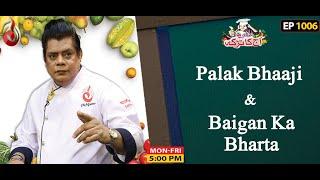 Palak Bhaaji And Baigan Ka Bharta Recipe | Aaj Ka Tarka | Chef Gulzar I Episode 1006