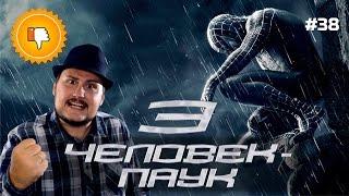 [Плохбастер Шоу] Человек-Паук 3: Враг В Отражении