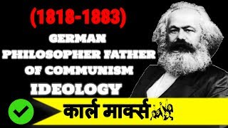 Karl Marx Documentary in Hindi | Father of Communism | German Philosopher & Economist