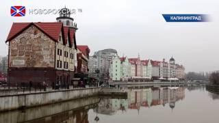 Литовцы посягнули на Калининград