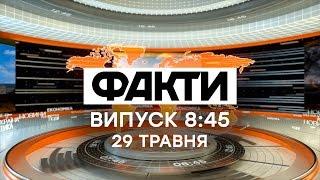 Факты ICTV - Выпуск 8:45 (29.05.2020)