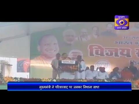 मुख्यमंत्री ने परिवारवाद पर जमकर निशाना साधा II Hindi Samachar - 07:00 PM , 18.10.19