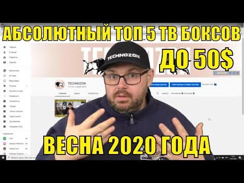 АБСОЛЮТНЫЙ ТОП 5 ТВ БОКСОВ ДО 50$ ВЕСНЫ 2020 ГОДА. ПО ВЕРСИИ КАНАЛА TECHNOZON