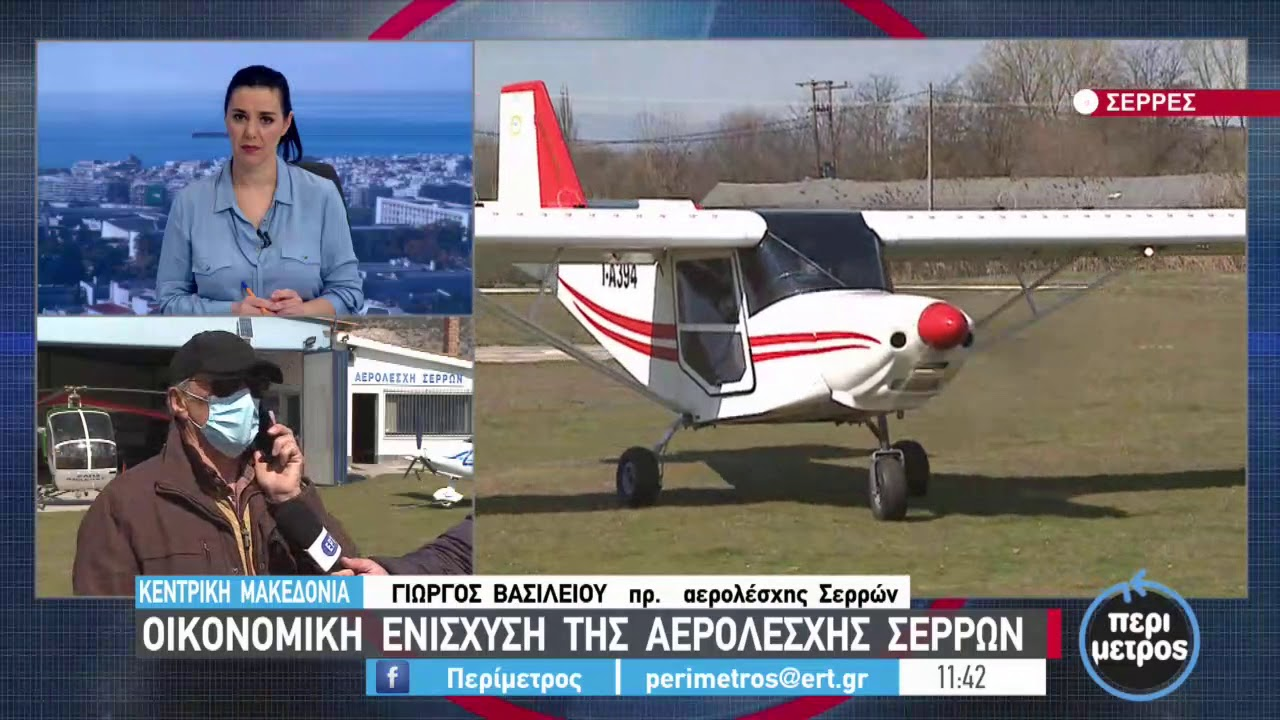 Επίσκεψη του υπουργού μεταφορών Κ. Καραμανλή στις Σέρρες  | 18/3/2021 | ΕΡΤ