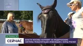 Власти Москвы направят на модернизаию системы реабилитации инвалидов 2 миллиарда