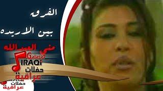 تحميل اغاني منى العبدالله - الفرق بين الاريده MP3
