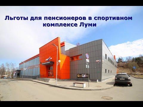 Льготы для пенсионеров в спортивном комплексе Луми