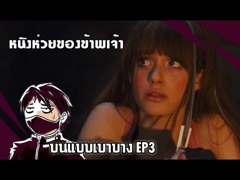 การวิเคราะห์เรา OVA