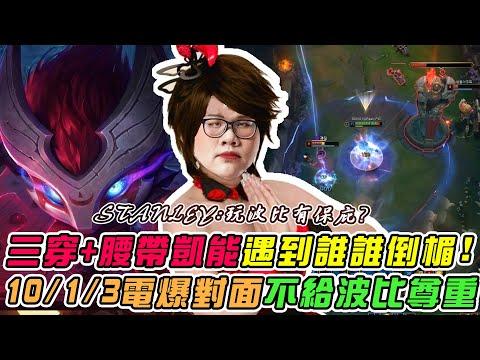 Stanley韓服上路征服者凱能,爽點上路波比,10/1/3鬼神戰績