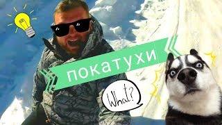 Большое Алматинское Озеро. Экстремальные горки!