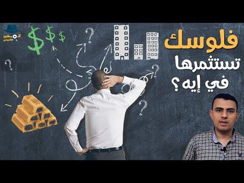 المخبر الاقتصادي 2 | إزاي استثمر فلوسي.. في الدولار ولا العقار ولا الدهب؟
