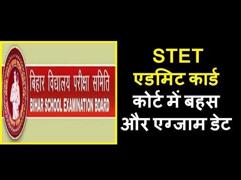 STET News | Notification Exam Date #stetexamnews #stet2019 #stet