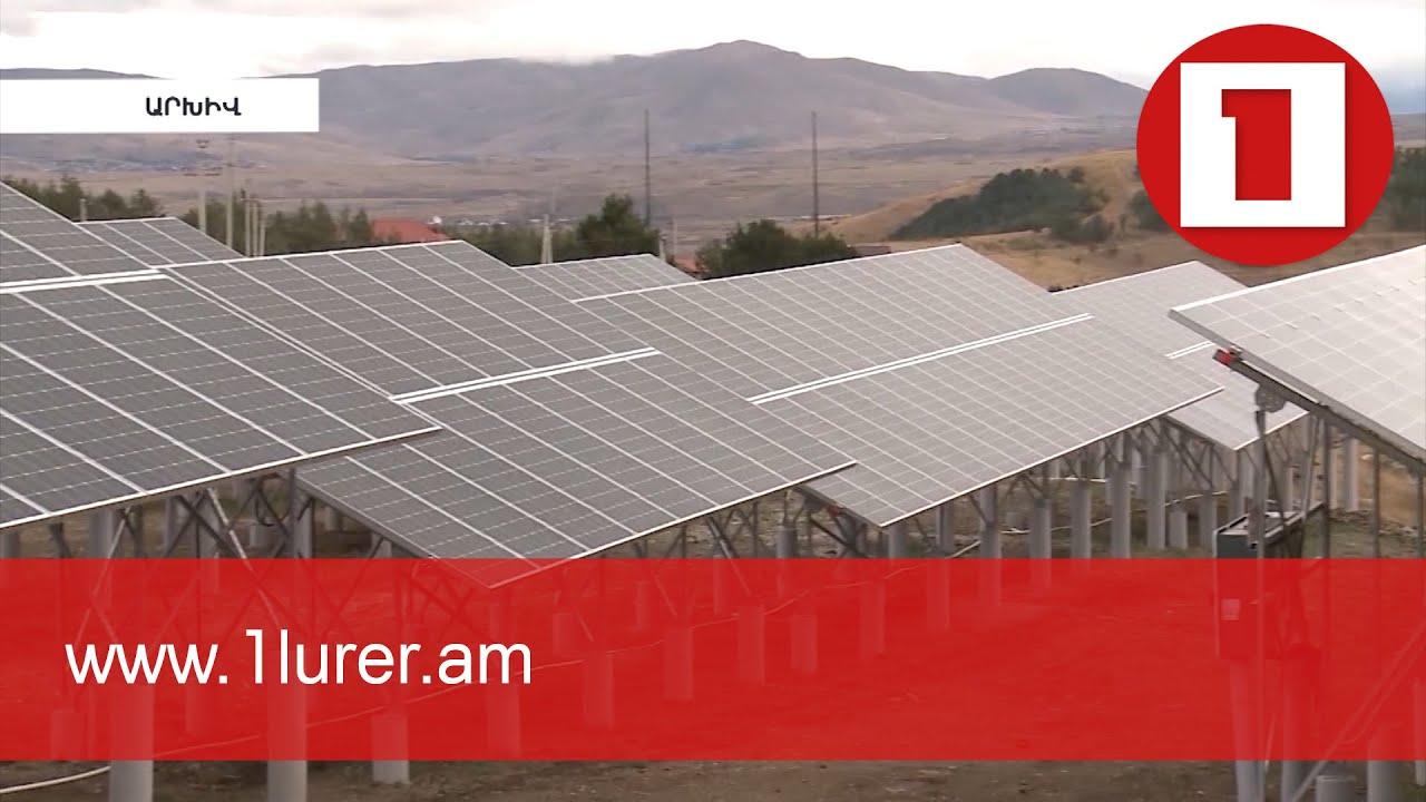 200 ՄՎտ հզորությամբ արևային ֆոտովոլտային կայանը